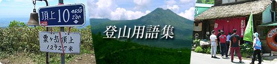 登山用語集  【YAMA-NAVI】関東...